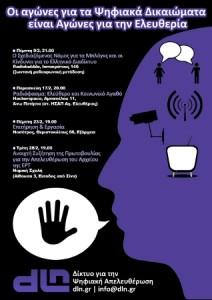 Φλεβάρης Εκδηλώσεων για τα Ψηφιακά Δικαιώματα