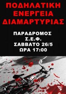 παράδρομος ΣΕΦ Σάββατο 26-5-2012 17:00