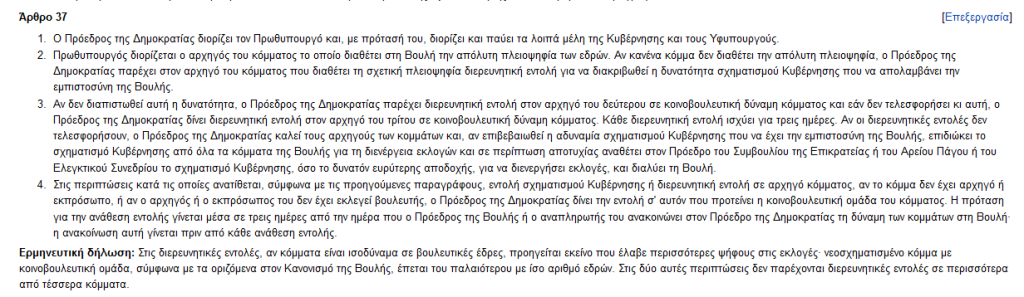 arhtro-37-Syntagma