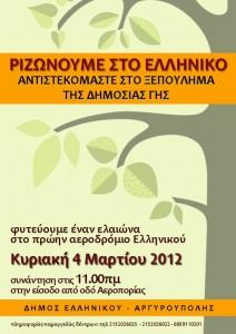 04/03/2012 Δενδροφύτευση στο Ελληνικό