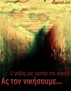 Ο φόβος μας καρατάει στο σκοτάδι