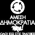 Άμεση Δημοκρατία